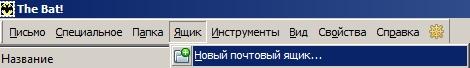 Указание названия почтового ящика