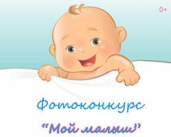 малыш мой картинки