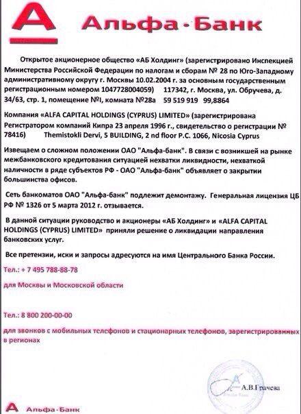 Альфа банк отзыв лицензий