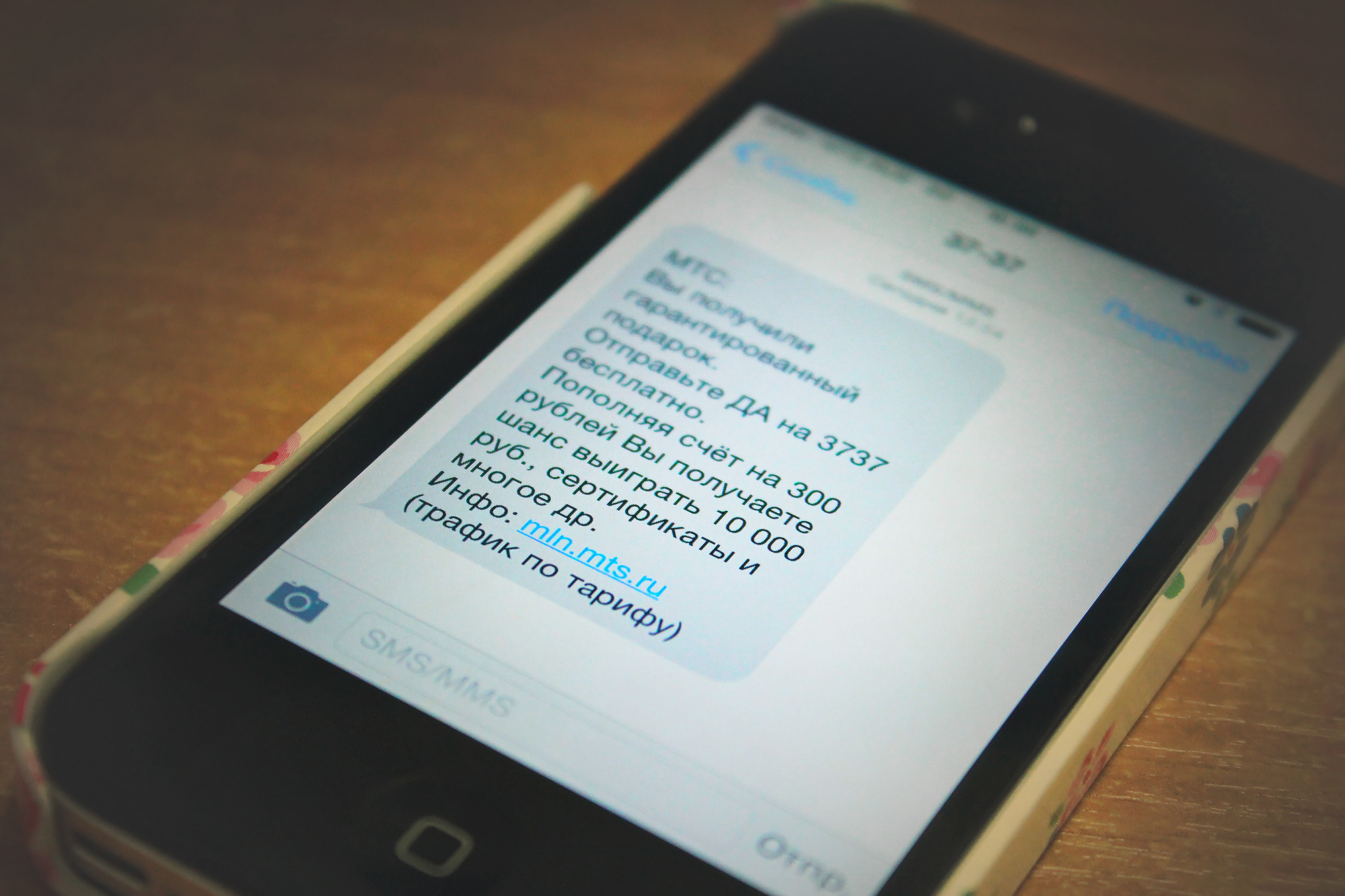 How to send SMS to MTS