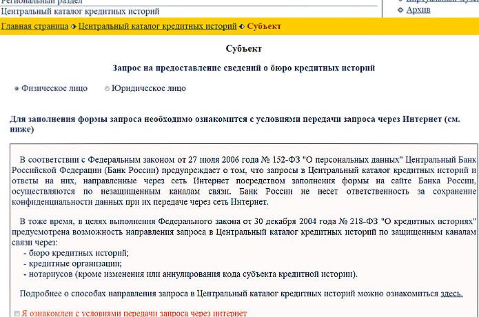 Кредитное бюро историй в челябинске адрес взять кредит в тинькофф с плохой кредитной историей