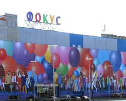 Obchodné triky Chelyabinsk