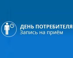 МРСК Юга запустила новый проект – «День потребителя»