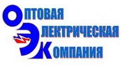 АО «Оптовая электрическая компания»: зарабатывать экономя