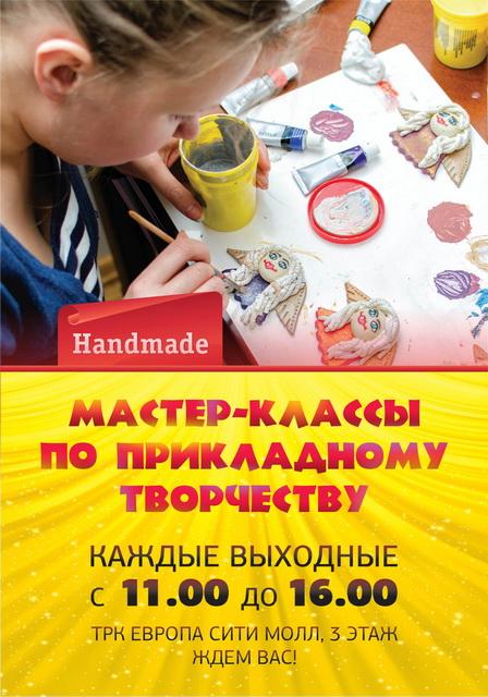 """Мастер-классы hand made в ТРК """"Европа Сити Молл"""" - Афиша"""