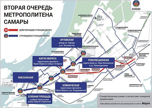 Схема самарского метрополитена 2017 года