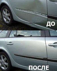 В перми вмятины на авто удаляют без