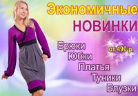 Эгерия Интернет Магазин Женской Одежды Официальный Сайт