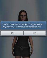 оголить девушку приложение