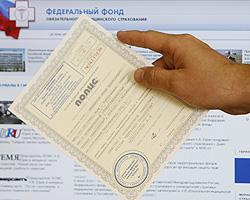 Как узнать номер своего медицинского страхового полиса по паспорту всей истории