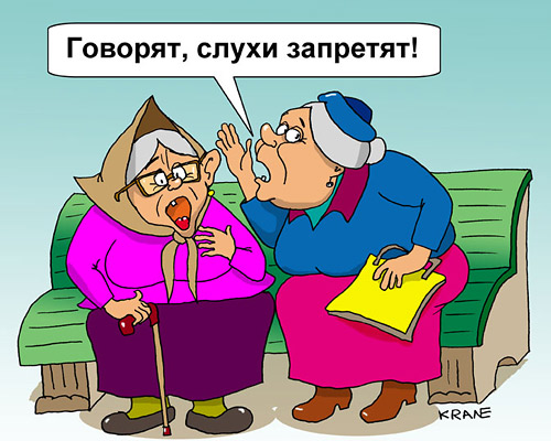 Картинка бабушки у подъезда