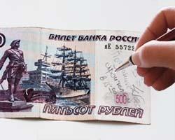 Скрытые знаки на купюрах россии грозный гвс