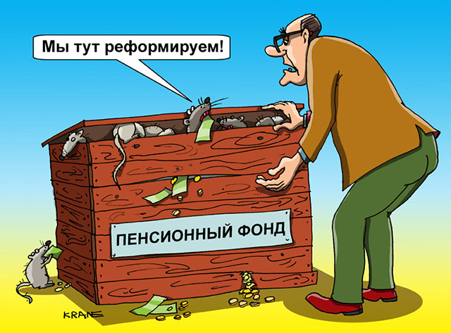 В Пенсионном фонде отчитались, что на отмене VIP-пенсий сэкономили 230 млн грн