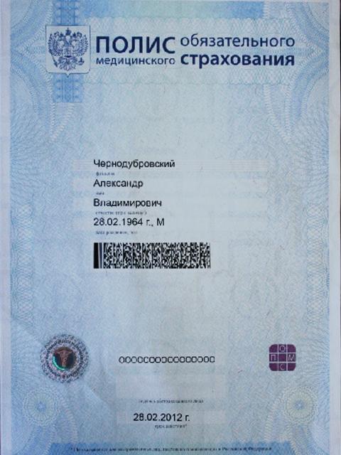 Новый полис омс можно получить только до 1 ноября.